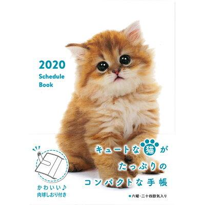 Schedule Book CAT  2020 /永岡書店/森田米雄