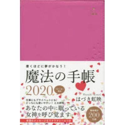 はづき虹映魔法の手帳  2020 /永岡書店/はづき虹映
