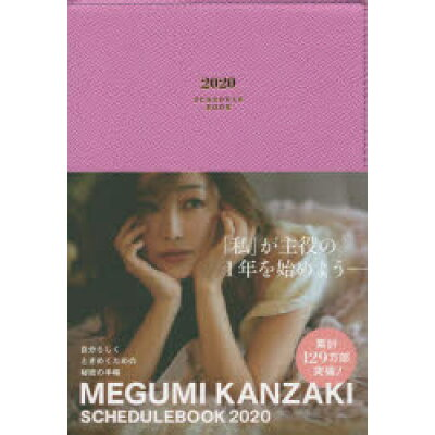 MEGUMI KANZAKI SCHEDULE BOOK(ピンク) 「私」が主役の1年を始めよう 2020 /永岡書店/神崎恵