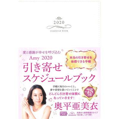 引き寄せスケジュールブック 愛と感謝が幸せを呼び込む Amy 2020 /永岡書店/奥平亜美衣
