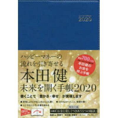 本田健未来を開く手帳 あなたの未来は、書くことで実現する 2020 /永岡書店/本田健
