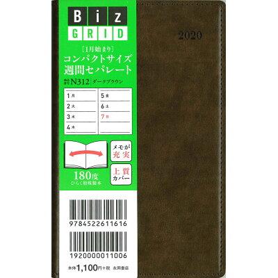 N312 1月始まりコンパクトサイズ週間セパレート(ダークブラウン)  2020 /永岡書店