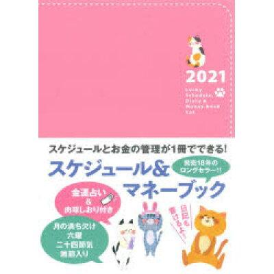 Lucky Schedule,Diary & Money Book Cat  2021 /永岡書店/スーザ