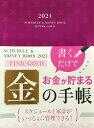 Schedule & Money Book★Pink-Gold  2021 /永岡書店
