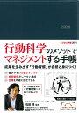 ビジネス手帳(ネイビー・見開き1週間バーチカル式)  2021 /永岡書店/石田淳