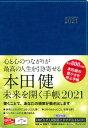 本田健未来を開く手帳 書くことで、あなたの現実が動き出します 2021 /永岡書店/本田健