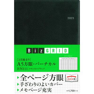 N111 1月始まりA5方眼バーチカル(クラシカルブラック)  2021 /永岡書店