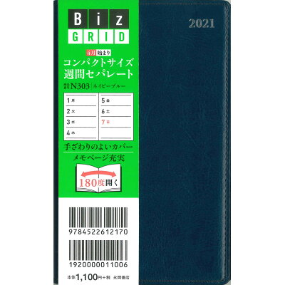 N303 4月始まりコンパクトサイズ週間セパレート(ネイビーブルー)  2021 /永岡書店
