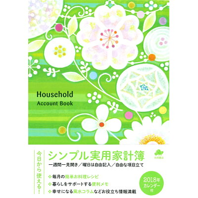シンプル実用家計簿  2018年 /永岡書店