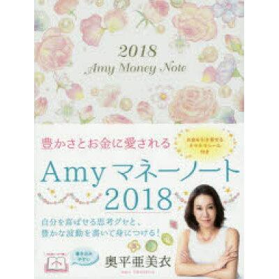 豊かさとお金に愛されるAmy Money Note  2018 /永岡書店/奥平亜美衣