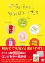 たまる・ためる家計ぼノートブック  2021 /永岡書店