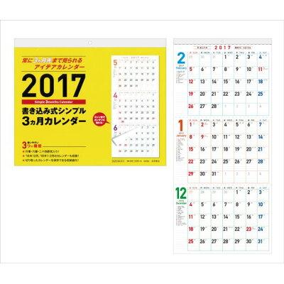 書き込み式シンプル3カ月カレンダー  2017 /永岡書店