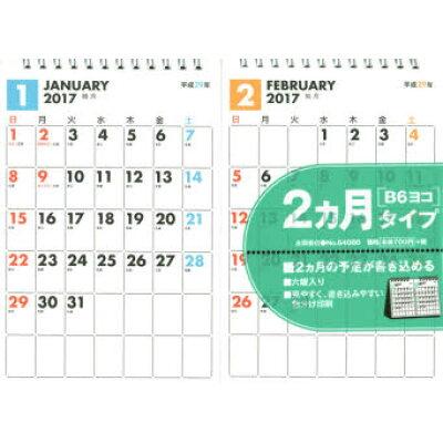 2カ月タイプシンプル卓上カレンダ-「B6ヨコ」  2017 /永岡書店
