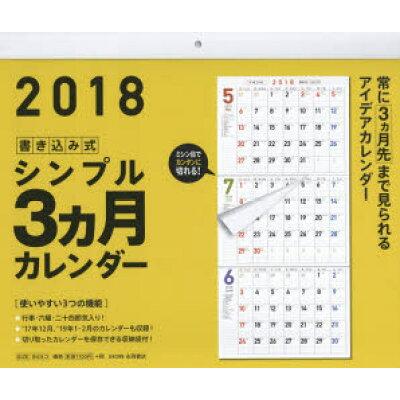 書き込み式シンプル3カ月カレンダー  2018 /永岡書店