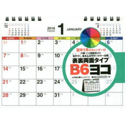 書き込み式シンプル卓上カレンダー(B6ヨコ/カラー)  2018 /永岡書店