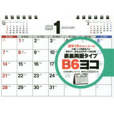 書き込み式シンプル卓上カレンダー(B6ヨコ)  2018 /永岡書店