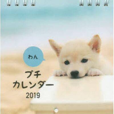 わんプチカレンダー  2019 /永岡書店/森田米雄