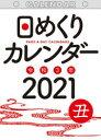 日めくりカレンダー(B5)  2021年 /永岡書店