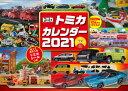 トミカカレンダー  2021 /永岡書店/タカラトミー