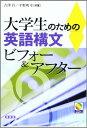 大学生のための英語構文ビフォ-&アフタ-   /南雲堂/吉沢貞