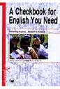 コミュニケ-ションの英語チェックブック A checkbook for English y  /南雲堂/金子光茂