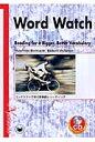 コンテクストで学ぶ英単語とリ-ディング Word watch  /南雲堂/堀口誠信