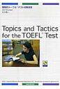 Topics and tactics for the TOEFL test 戦略的ト-フルテスト対策演習  /南雲堂/ジム・クヌ-セン
