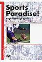 スポ-ツパラダイス! Sports Paradise!  /南雲堂/William Noel