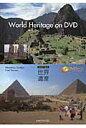 DVDで学ぶ世界遺産   /南雲堂/染矢正一