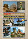 BBCやさしい英語と映像で学ぶ総合英語 BBC World Profile on DVD  /南雲堂/森田彰