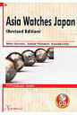 アジアから見た日本   Revised/南雲堂/竹村日出夫