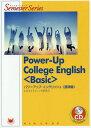 Power-Up College English<Basic> パワーアップ・イングリッシュ<基礎編>  /南雲堂/JACETリスニング研究会
