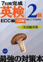 CD付7日間完成英検2級二次試験対策   /南雲堂/ECC