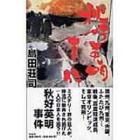秋好英明事件 Guilty or not guilty of a  /南雲堂/島田荘司