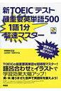 新TOEICテスト最重要英単語500 1語1分超速マスタ-   /南雲堂/山本淳子