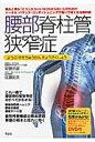 腰部脊柱管狭窄症 ト-タル・バランス・コンディショニングで動いて良く  /南雲堂/安藤邦彦