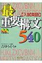 〈入試英語〉最重要構文540   /南雲堂/吉ゆうそう