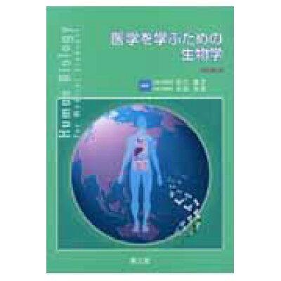 医学を学ぶための生物学   改訂第2版/南江堂/谷口直之