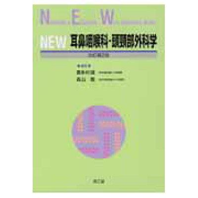 New耳鼻咽喉科・頭頚部外科学   改訂第2版/南江堂/喜多村健