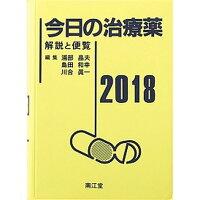 今日の治療薬 解説と便覧 2018年版 /南江堂/浦部晶夫