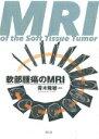 軟部腫瘍のMRI   /南江堂/青木隆敏