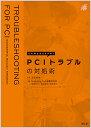こんなときどうする?PCIトラブルの対処術   /南江堂/坂田泰史