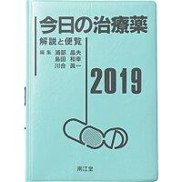 今日の治療薬 解説と便覧 2019年版 /南江堂/浦部晶夫