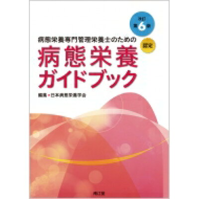 病態栄養専門管理栄養士のための病態栄養ガイドブック   改訂第6版/南江堂/日本病態栄養学会