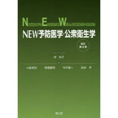 NEW予防医学・公衆衛生学   改訂第4版/南江堂/岸玲子