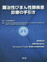 難治性びまん性肺疾患診療の手引き   /南江堂/日本呼吸器学会