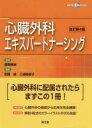 心臓外科エキスパートナーシング   改訂第4版/南江堂/龍野勝彦