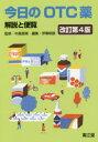 今日のOTC薬 解説と便覧  改訂第4版/南江堂/中島恵美