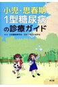 小児・思春期1型糖尿病の診療ガイド   /南江堂/日本糖尿病学会