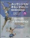 エッセンシャル・キネシオロジ- 機能的運動学の基礎と臨床  原書第2版/エルゼビア・ジャパン/ポ-ル・ジャクソン・マンスフィ-ルド